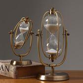 簡約現代沙漏計時器擺件客廳書房時間沙漏 創意金屬沙漏結婚禮物    蜜拉貝爾