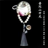 普陀山白玉菩提手串十八子佛珠18顆手持珠念珠汽車配飾檔位珠掛件 樂活生活館