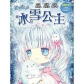 童話夢工場冰雪公主(隨書附贈:人物貼紙、公主的成語日記、可愛面紙包)