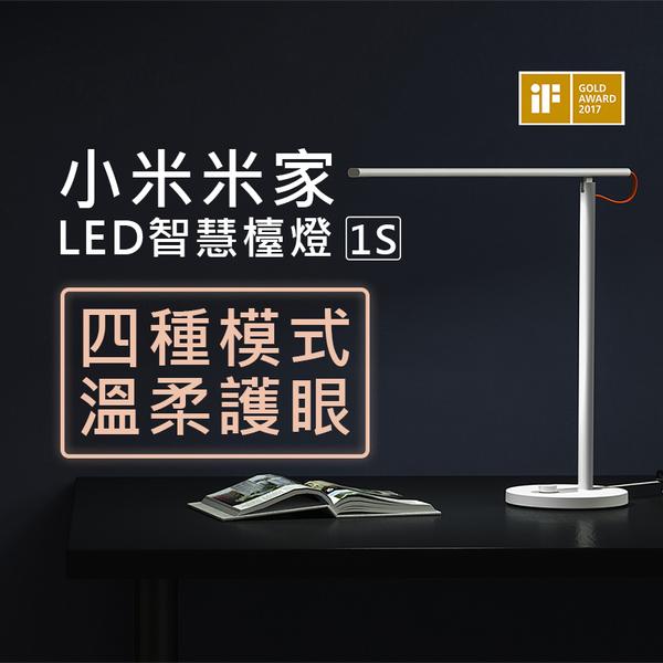 米家 LED 智慧檯燈1s  4種模式   長久耐用護眼燈 閱讀桌燈 LED檯燈 插電檯燈