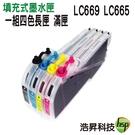 【長版滿匣含晶片 四色一組】Brother LC669+LC665 填充式墨水匣 適用於MFC-J2320、MFC-J2720