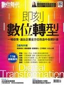 數位時代 7月號/2020 第314期:即刻數位轉型