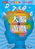 (二手書)大腦遊戲(1):開發左腦,玩出聰明