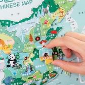 中國地圖拼圖3-6歲7兒童世界地理磁力磁性男孩女孩小孩益智力玩具 3C數位百貨