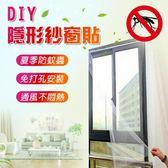 DIY隱形紗窗貼(附魔鬼氈) 150*130cm ◆86小舖 ◆