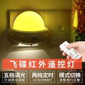 小夜燈無線遙控可調光插電暖光兒童房嬰兒節能創意臥室