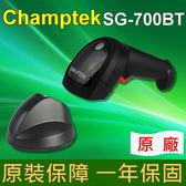 CHAMPTEK SG-700BT 藍芽無線光罩條碼掃描器