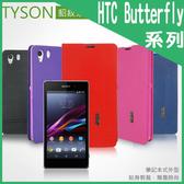 ※【福利品】貂紋系列側掀皮套/支架式皮套/側翻/HTC Butterfly S 901e/x920s 蝴蝶機S 保護套 手機套