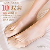 船襪女純棉淺口隱形腳底襪夏季薄款冰絲短襪硅膠防滑蕾絲夏天襪子