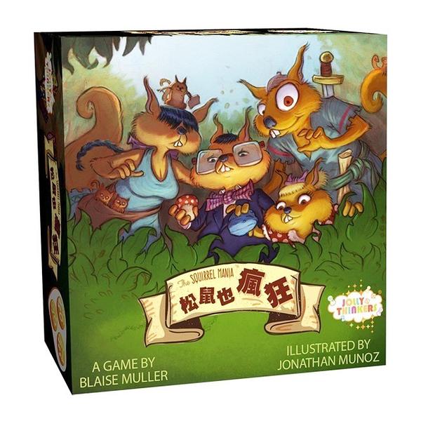 【空中棋園】松鼠也瘋狂 Squirrel Mania 桌上遊戲