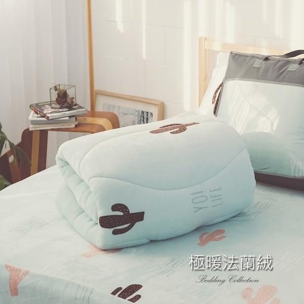 超柔瞬暖法蘭絨5尺雙人床包+舖棉暖暖被(150x200cm)三件組 #FLQ04#《限單件超取》(SN)