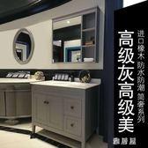 浴室櫃簡約美式浴室樻組合北歐現代落地洗臉洗手面盆樻實木洗漱臺衛生間 LN2558 【雅居屋】