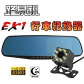 【鼎立資訊 】送16G【路易視】EX1 後視鏡雙鏡頭行車記錄器 主機保固一年