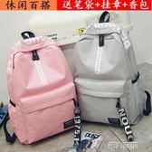 旅行包 書包女韓版原宿高中學生電腦包大容量雙肩包休閒旅行背包 第六空間