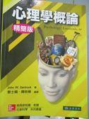 【書寶二手書T1/大學教育_YHD】心理學概論(精簡版)_John W. Santrock