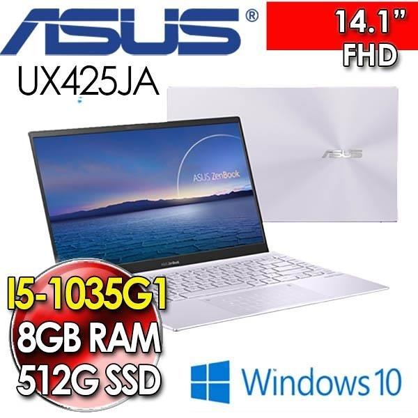 【南紡購物中心】ASUS ZenBook 14 UX425JA-0232P1035G1 星河紫 i5-1035G1/8G/512G/W10/FHD/14 福利品