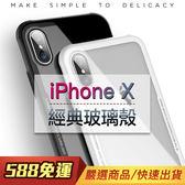 [輸碼Yahoo88抵88元]iPhone X 經典 玻璃殼 軟邊框 玻璃 背蓋 保護殼