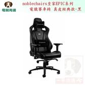noblechairs皇家EPIC系列電競賽車椅 人體工學 辦公室座椅 真皮經典款-黑