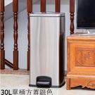 不銹鋼垃圾桶脚踏式環保分類家用廚房飯店 主圖款【30L單桶方蓋銀色】