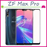 Asus ZenFone Max Pro ZB631KL 滿版9H鋼化玻璃膜 3D曲屏螢幕保護貼 全屏鋼化膜 全覆蓋保護貼