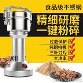 中藥材不銹鋼粉碎機五谷雜糧磨粉機打粉機超細家用小型電動研磨機igo 美芭