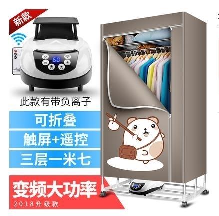 乾衣機 烘干機家用速干衣機小型烘衣機嬰兒洪風干衣架烤衣服干衣器哄干機 零度 WJ
