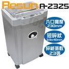 理想牌 Resun A2325 碎紙機 A4 短碎狀 3.9x40mm 光控感應 可碎光碟片 信用卡
