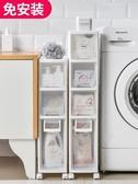 16cm夾縫收納櫃抽屜式置物架帶輪衛生間廚房冰箱馬桶窄縫隙儲物櫃 NMS喵小姐