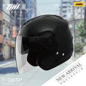 [中壢安信]THH T-386 T386 黑 安全帽 半罩式安全帽 內置遮陽鏡片