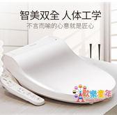 智慧馬桶蓋 智慧馬桶蓋即熱式日本電動蓋板家用全自動沖洗潔身器T 1色