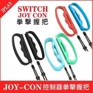 [哈GAME族]免運費 可刷卡 Switch iPlay NS 動森配色 HBS-199 Joy-Con拳擊握把 健身拳擊適用