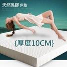 R.Q.POLO【泰國進口100%天然乳膠床墊】防蹣抗菌-厚度10cm(雙人5x6.2尺)