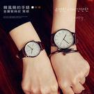 2件免運 女錶 手錶 韓風 簡約金屬紋質感 男錶 情侶對錶