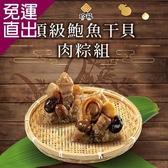 《珍苑》 頂級鮑魚干貝肉粽組-鮑魚粽4+干貝粽4(160g/顆,共8顆) E07400033【免運直出】