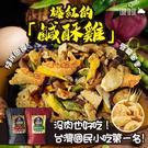【獨家秘料特殊塔香】鹹酥雞餅乾80g/包
