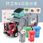 玩具車 凱迪威合金垃圾分類運輸車模型金屬仿真環衛垃圾桶擺件兒童玩具車【8折下殺】