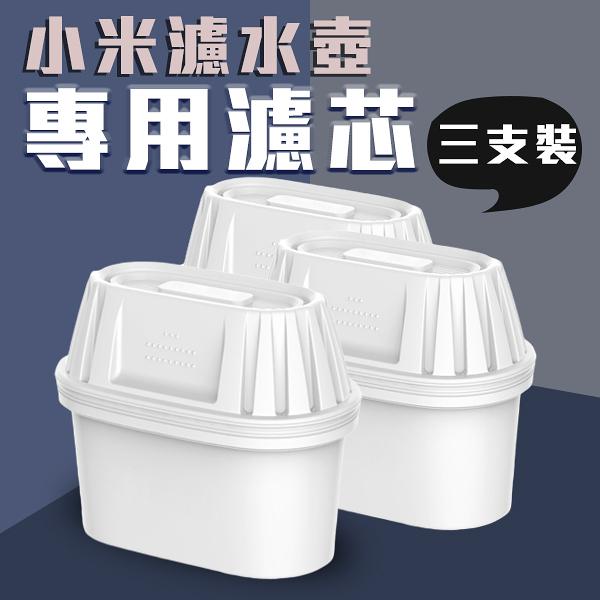 【coni mall】小米濾水壺專用濾芯 現貨 當天出貨 3支裝 小米米家濾水壺 淨水設備 替換耗材
