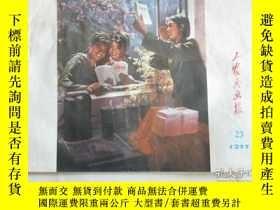 二手書博民逛書店罕見1977年第23期工農兵畫報(封面:陽光普照)Y5642
