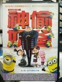 挖寶二手片-T04-585-正版DVD-動畫【神偷奶爸】-國英語發音(直購價)
