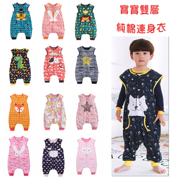 Vaenait Baby 韓國秋冬新款兒童防踢被雙層純棉睡袋 嬰兒分腿無袖童裝(L0030)
