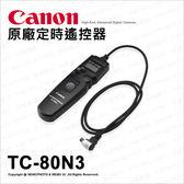 Canon TC-80N3 原廠配件 電子快門線 定時遙控器 佳能公司貨 ★可刷卡★ 薪創