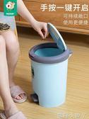 垃圾桶腳踩家用客廳臥室可愛有蓋廚房帶蓋衛生間廁所腳踏式拉圾桶 NMS蘿莉小腳丫