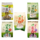 【池上農會】池上農會-椒鹽-紅藜-薑黃米餅/海苔-紫米米香-超取$699免運