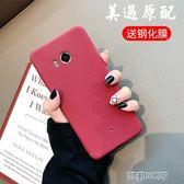 HTC手機殼 HTCu11手機殼htcU11保護套u11抖音ins網紅 酷動3C