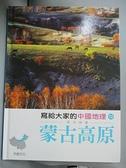 【書寶二手書T2/科學_JKN】蒙古高原_天衛文化編輯部編