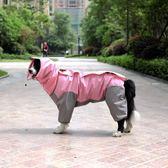 狗狗雨衣四腳防水泰迪金毛中大型犬全包拉布拉多寵物雨披大狗雨衣『韓女王』