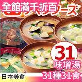 【小福部屋】【味增湯 31種31食】日本 美食大賞 福袋系列 上班族豪華代餐 交換禮物【新品上架】