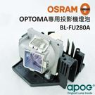 【APOG投影機燈組】適用於《OPTOMA EX774N》★原裝Philips裸燈★