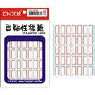 【奇奇文具】【龍德LONGDER】LD-1209 紅框 標籤貼紙 10x20mm (20包)
