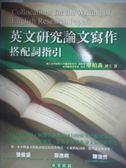【書寶二手書T1/大學文學_QKI】英文研究論文寫作-搭配詞指引_廖柏森